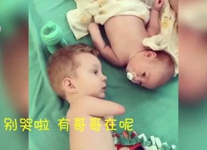 【暖哭了!这大概就是天使的样子吧[心]】小男孩先天残疾没有手臂,但是看到弟弟在旁边哭,即使要用嘴叼着,他也要把奶嘴递给弟弟。