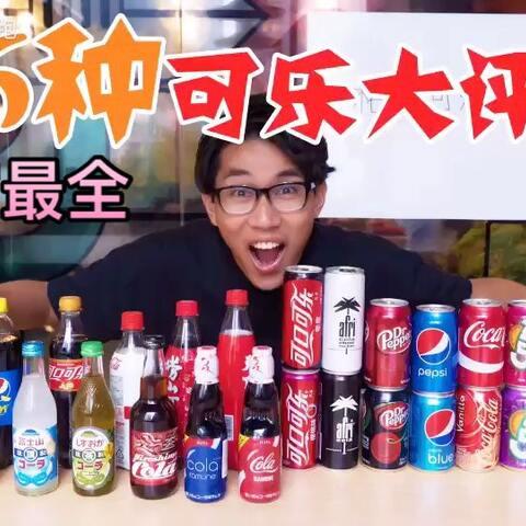 #一格吃货#全宇宙最全的26种Cola评测来啦!哪种最好喝?