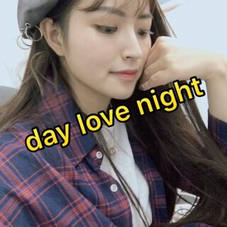 #day love night#你们是不是白天睡不醒。晚上睡不着。一样的评论6。记得点赞❤️#穿秀##穿秀#