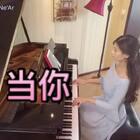 #音乐#林俊杰《当你》。😉改编成了适合初学者的C调五线谱、简谱,左手伴奏有规律。🔥微信Linier6688#林俊杰##当你#