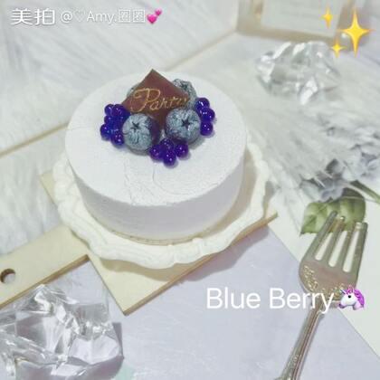 #手工#蓝莓芝士💫模仿屋里鱼丸@Cassiel_♡ 💞巨喜欢这个蛋糕💓也在这里提前祝仙女煎煎生快!越来越可爱!越来越好看@♡あしば.芊芊🍓 既然是祝芊儿生快的这次就先不艾特基友们啦💞