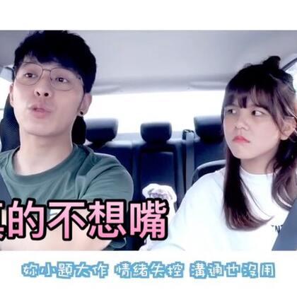 在車裡,真的不想嘴?!#U乐国际娱乐#