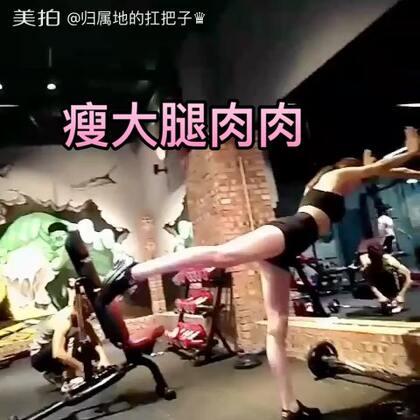 练小腿,瘦大肚子#美拍运动季#