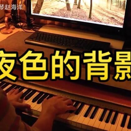 (夜色的背影)夜色钢琴曲 赵海洋 微博:夜色钢琴赵海洋 网络教学QQ:85630799 公众号搜索(夜色钢琴曲)