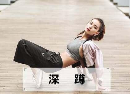 #美拍运动季##运动##健身#深蹲是唯一的训练臀部的方法吗?