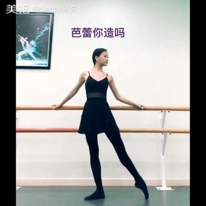 🌀芭蕾你造吗🌀请叫我脑洞小公举🙊不要一板一眼 就爱别出心裁🙉喜欢这样的Nancy吗💖#舞蹈##芭蕾##女神#