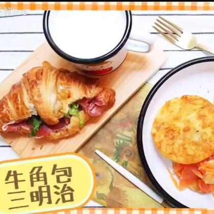 日常早餐公开!法式牛角包三明治+烟熏三文鱼薯饼!超美味搭配!Utatv@美拍小助手 #早餐##法国##热门#