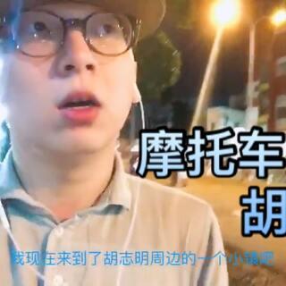 #胡志明#劳累的一天 抵达越南经济中心胡志明 又称摩托车之城 这是一天的demo版 #一分钟一座城#