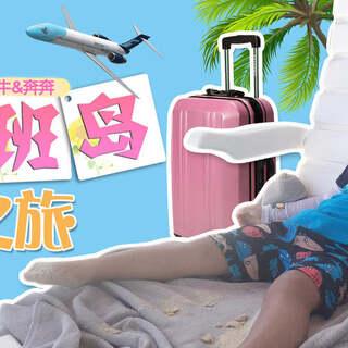 【萌娃的暑假旅行之塞班岛】第一集-暑假特辑之波牛奔奔的塞班岛之旅!#旅行##游记##萌娃##亲子##暑假#
