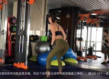 #美拍运动季##运动##健身#8个动作,拥有一个美背&一个翘臀!