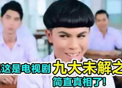 137 据说这是电视剧九大未解之谜,简直真相了!#麻辣段子狗##搞笑#