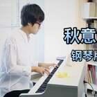 钢琴版《秋意浓》。演奏:@文武贝MUSIC #音乐##钢琴#