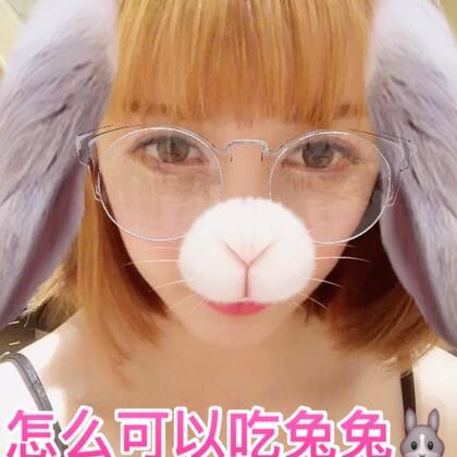 #怎么可以吃兔兔#