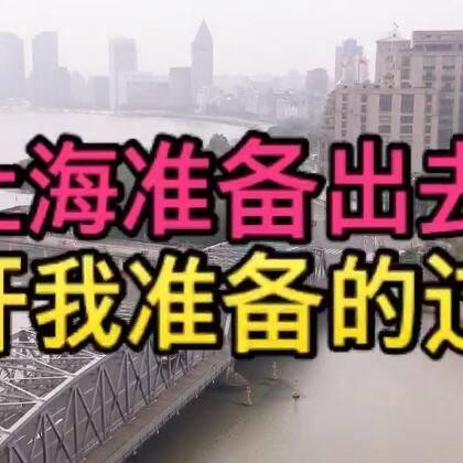#金东硕的日常# 在中国上海我准备出去玩 公开准备怎么弄的 哈哈 我要变帅了 从素颜到帅哥😂#男神##手工##上海外滩#