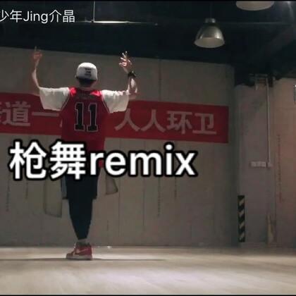 #舞蹈#枪舞remix,看完战狼2莫名感叹这个世界还依然存在着炮火纷飞的战乱。而我真心希望有朝一日所有的枪声都变成了舞蹈,无比赞同我们薛老师的那句话,我的心愿是:世界和平。#世界和平##exo-l#