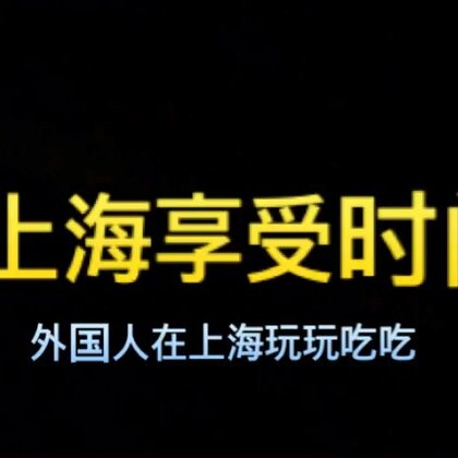 #金东硕的日常# 在上海享受时间 第一集 跟住在中国的韩国朋友来到上海一起玩玩吃吃 特别好 好幸福!#上海外滩##谁也在中国上海呢?#