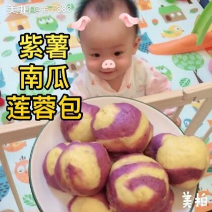 【紫薯南瓜莲蓉包】做成纯馒头也好吃😜反正都是甜甜的,老少皆宜😝家里的蒸锅不太好,锅盖总是回流滴水影响馒头光滑😣美感,不过味道一样不会差😋#美食#微博:金儿吃什么👉https://weibo.com/u/5738060098