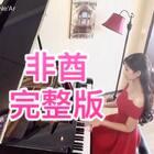 #音乐#薛明媛《非酋》钢琴完整版。入五线谱、简谱留言。#非酋##非酋钢琴#