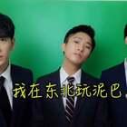 韩国偶吧们唱洗脑神曲。 《我在东北玩泥巴》。 #我要上热门##音乐##搞笑# @美拍小助手