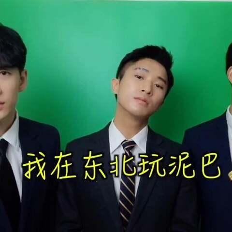 【白光组合美拍】韩国偶吧们唱洗脑神曲。 《我在...