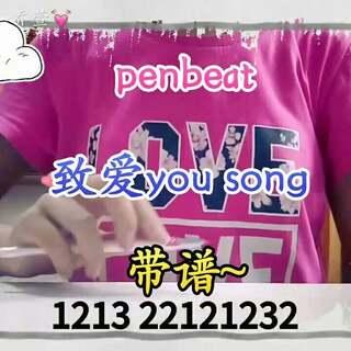 #音乐##penbeat##鹿晗致爱your song#嘻嘻~第一个带谱子的视频~「@penbeat-西瓜瓜瓜瓜 @熊小奇 @依白🍃 @🎉五分钟桃子会✨ @*蝶&梦*(互粉私信) @冬瓜yan」 谱子来自@是小蔚呀~🌸