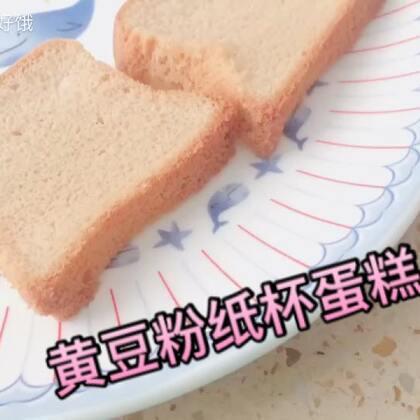 豆香浓郁的<黄豆粉纸杯蛋糕>#美食##甜品##纸杯蛋糕#@美食频道官方号 @美拍小助手