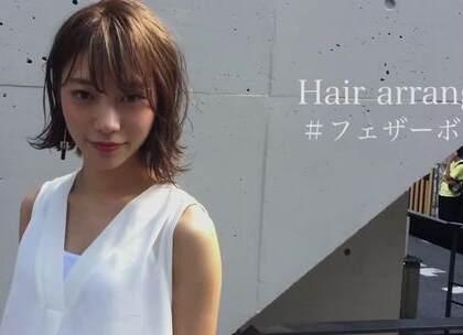 #美妆时尚##我要上热门#直短发没意思?那就来点新花样吧~😘😘#简单发型#