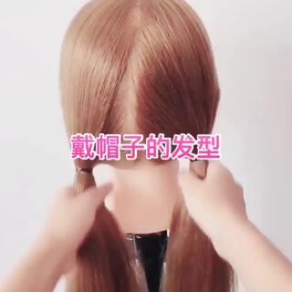 很简单,赶快试试吧#戴帽子发型##简单编发