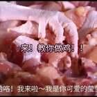 来啊!我来教你们怎么做鸡!!你们早就想学了!我知道!快来!!#自制美食##美食教程##我要上热门#