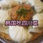 今天跟老公来吃四川菜,真的辣的怀疑人生,差点就辣哭了,妈妈要是在,我肯定抱着妈妈哭了#美食##韩国#韩国欧巴
