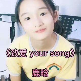 #音乐##鹿晗致爱your song#让大家久等了,我终于来了,比💕告诉我你们有多喜欢这首歌。😊😊谢谢大家点赞 转发多多支持