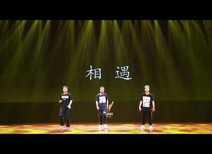 #齐齐哈尔##唯舞街舞##三周年##小强、东东、小宁、韩喜##八月下(上部分)# @哈尔滨唯舞