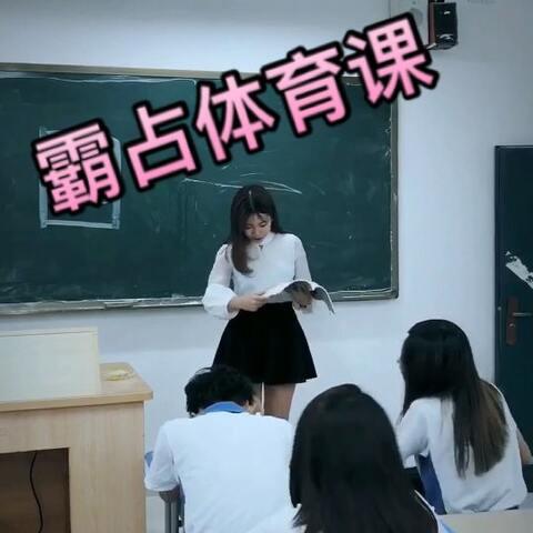 数学老师霸占体育课,体育老师出现,场面很尴尬#搞笑##校园#