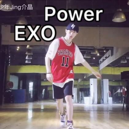 #舞蹈#EXO-power,跟着现场版现学现拍,然而跳完之后才发现音悦台有练习室版😂,很多朋友私信说想看新歌power,这首歌确实很洗脑呀越听越喜欢。感谢茜茜小朋友帮我拍视频,提前祝我教师节快乐的小女孩很乖呀哈哈哈。嗯,最后不变的那句话,EXO,相爱吧。#exo##exo-l#
