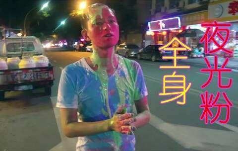 全身涂满夜光粉在凌晨走到大街上去!那画面真的很酷#作死##搞