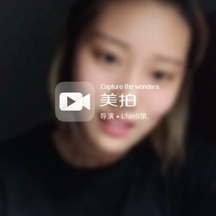 【L1an9策.美拍】17-09-10 20:58
