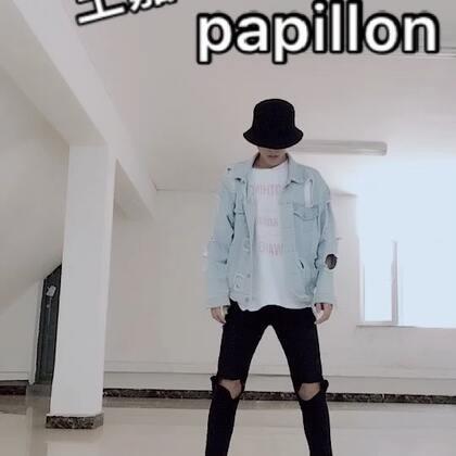 #papillon##舞蹈#超喜欢这个舞,wuli爱国boy嘎嘎在mv里还穿的五星红旗的卫衣🇨🇳🇨🇳先拍个#嘻哈有戏#之后再出个长版的