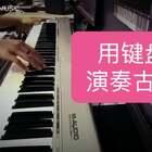 用键盘演奏古筝。#音乐#