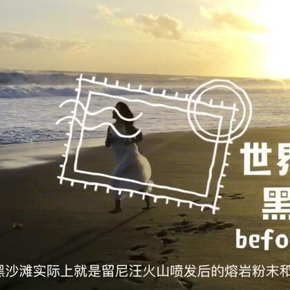 最美的黑沙滩日落!#日落##海岛度假##我要上热门@美拍小助手#