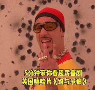 这部腐国神片,把一整季的中国有嘻哈都diss了一遍!菊长椒爷带你5分钟看英国嘻哈搞笑片《谁与争疯》(上)想看下集可以戳#菊长带你见世面#~#搞笑##我要上热门#