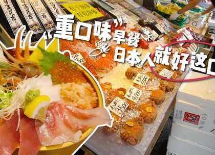 去日本你吃了这种重口味早餐了吗?#美食#生猛海鲜盖饭挑战中国人的味蕾!#hi走啦##我要上热门#