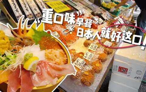 【Hi走啦美拍】去日本你吃了这种重口味早餐了吗...