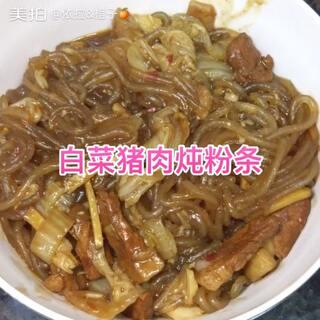 今天做了个东北菜,白菜猪肉炖...