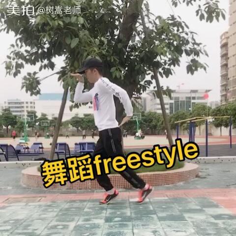 【树嵩老师美拍】😜舞蹈中的的freestyle,我不是...