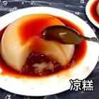 凉糕!来自四川的传统甜品,自然冷却后即可食用,放冰箱冷藏后口感更佳!#美食##甜品##四川美食#