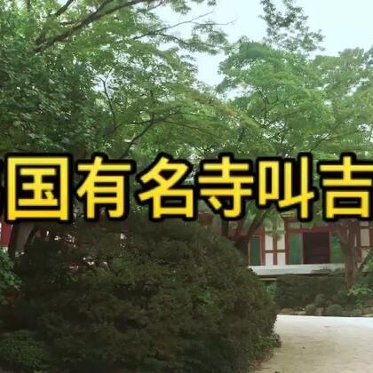 #金东硕的日常# 在韩国很有名的寺庙叫吉祥寺 来来看看 很多韩国人周末的话来到这享受时间呀 给你们介绍一下#韩国##吉祥寺##佛教##韩国行#