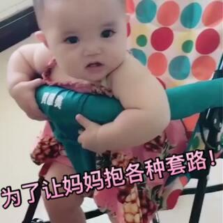 #搞笑宝宝#全是套路!