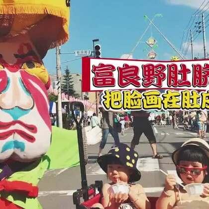 全世界独一无二的肚脐祭,把怪脸画在肚皮上,这样的活动你想参加吗?#hi走啦##带着美拍去旅行##我要上热门#