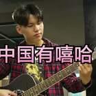 中国有嘻哈#美拍有嘻哈##搞笑#