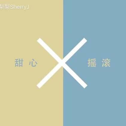 甜心摇滚妆 😋😋😋我已经尽力了要是实在说我画的不好 可能就是因为我不会打光跟没开美颜吧💔https://shop.m.taobao.com/shop/shop_index.htm?user_id=3305647838&item_id=551530296591&spm=a1z3i.7c.0.igotoShop